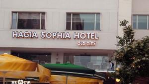hagia sophia hotel (10) copy