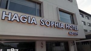 hagia sophia hotel (9) copy